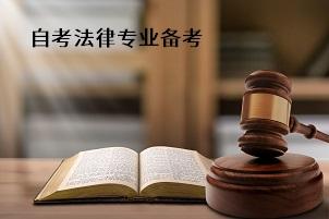 自考法律专业备考